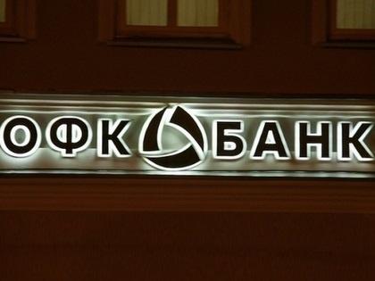 Центробанк ввёл мораторий наудовлетворение требований кредиторов «ОФК Банка»