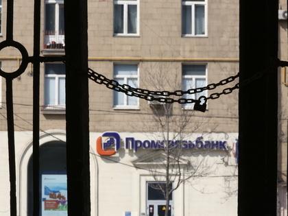 «Промсвязьбанк» может засекретить состав правления