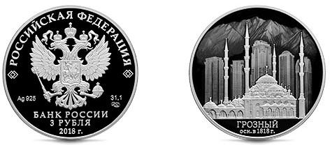 ЦБ выпустил монеты в честь Грозного, усадьбы в Подмосковье, музея Востока и Универсиады в Красноярске