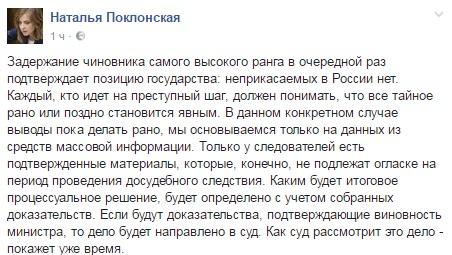 Улюкаеву предъявлено обвинение в получении взятки. Хроника событий