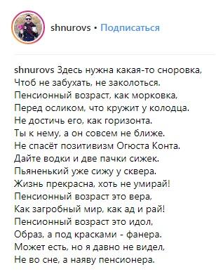 Музыкант Сергей Шнуров прокомментировал повышение пенсионного возраста в стихах