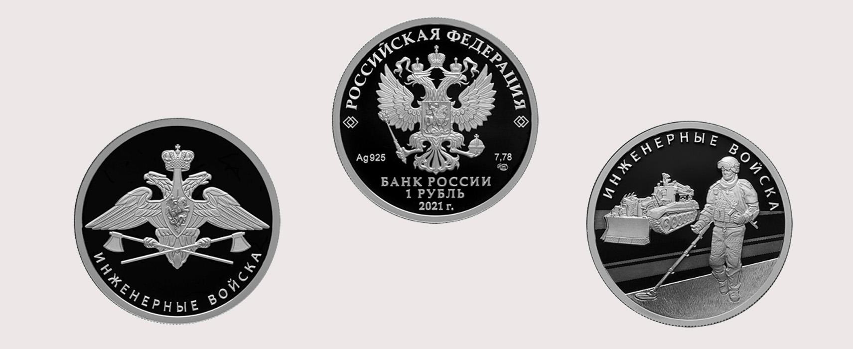 Банк России выпускает серебряные монеты в честь Инженерных войск