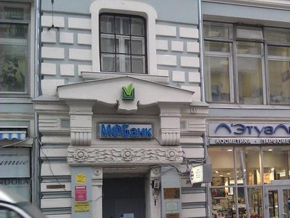 ЦБРФ отозвал лицензию умосковского МФБанка