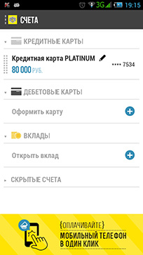 Скачать Приложение Ткс Банка Для Андроид 1.4