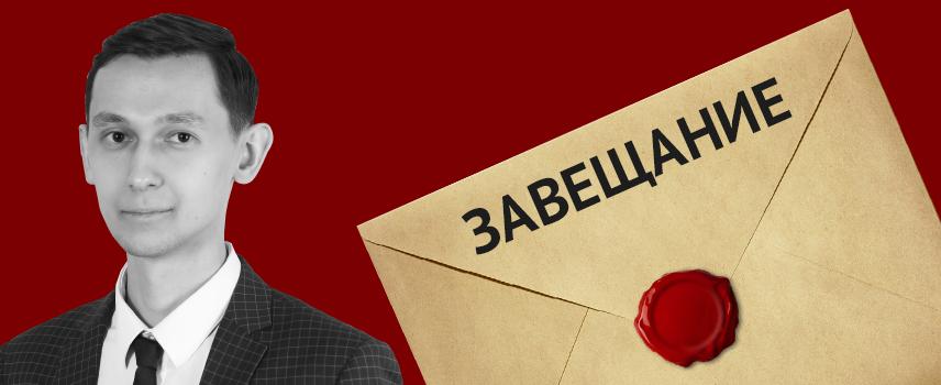 Валерий Новиков (управляющий партнер юридической компании «Юристат»): Новые правила наследства: закон в пользу богатых
