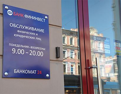 Экс-глава банка «Фининвест» за растрату 2 млрд рублей получила условный срок | Банки.ру