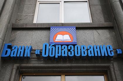 АСВ выплатит клиентам банка «Образование» около 21,2 млрд руб.