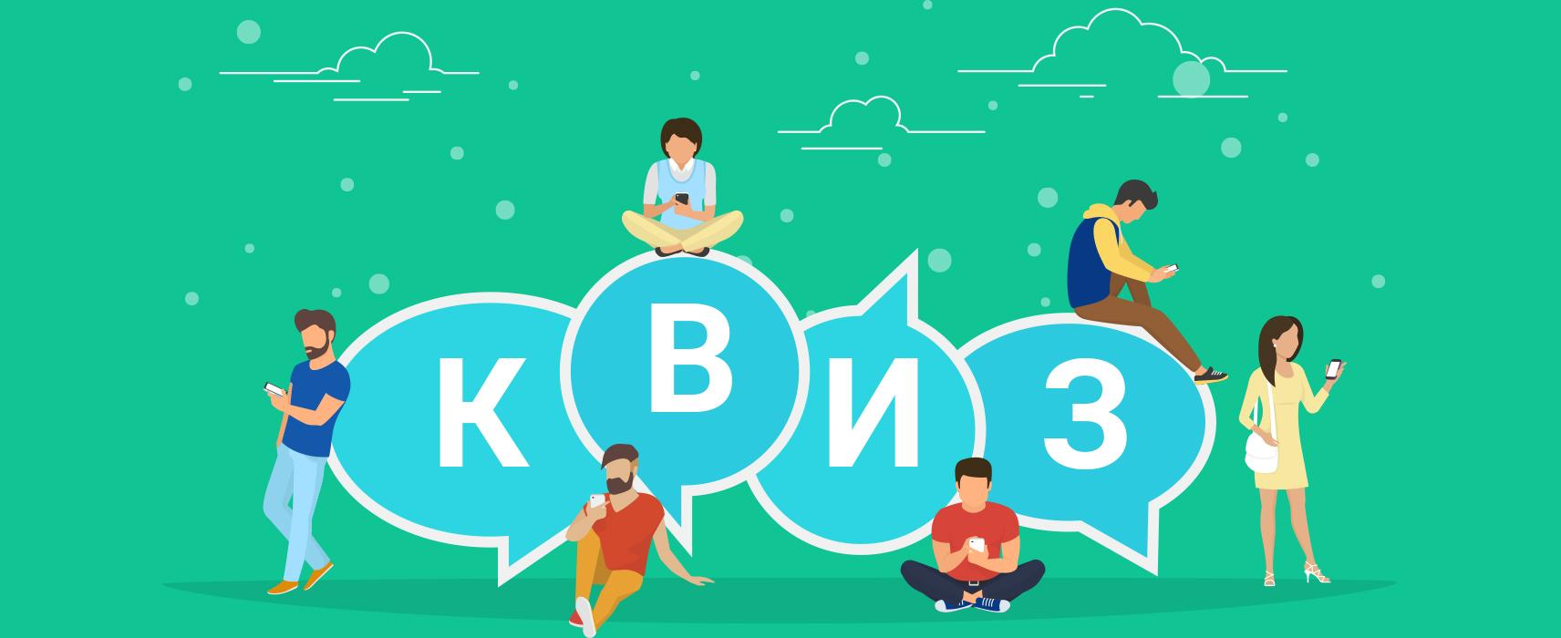 Финансовый квиз Банки.ру состоится 18 декабря