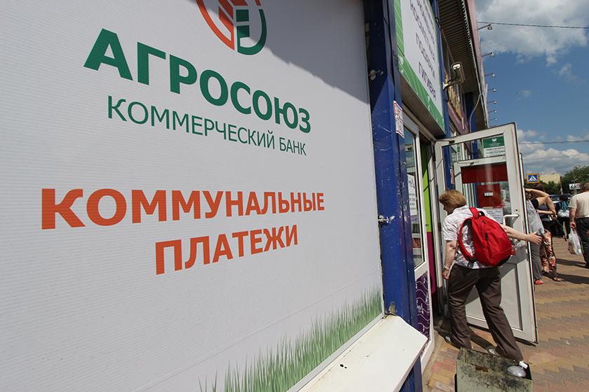 Банк РФ  отозвал лицензию у 2-х  банков