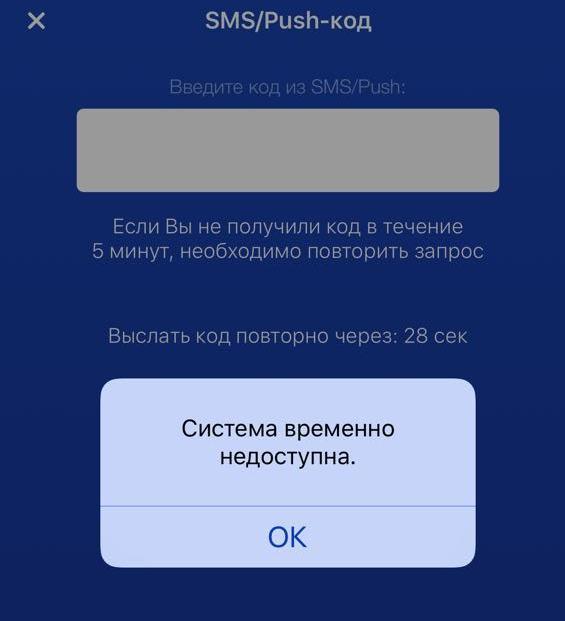 Клиенты ВТБ жалуются на проблемы со входом в интернет- и мобильный банки