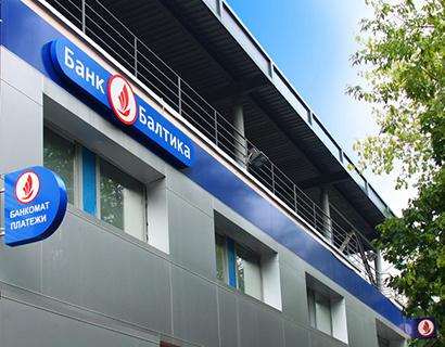 Клиенты четырех банков, оставшихся без лицензий, получат до 24 млрд
