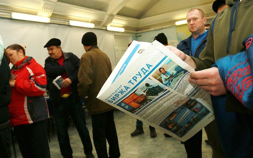 Минтруд определил регионы ссамой высокой безработицей