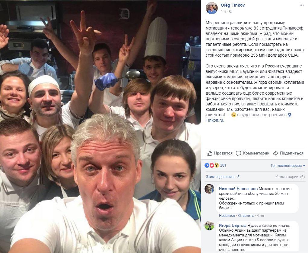 Олег Тиньков: 83 сотрудника Тинькофф Банка владеют акциями кредитной организации