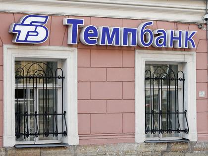 ЦБ Российской Федерации отозвал лицензию умосковского Темпбанка