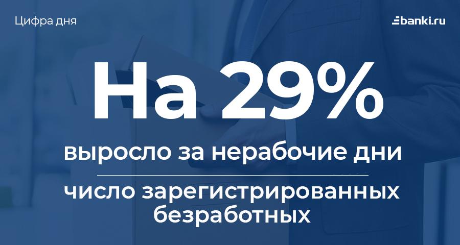 Цифра дня: в России растет число безработных
