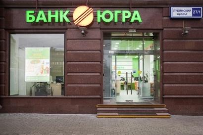 Клиенты банка «Югра» докладывают опроблемах при проведении платежей