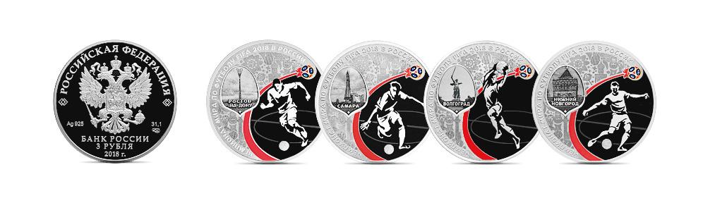 ЦБ выпускает памятные монеты к чемпионату мира по футболу в России