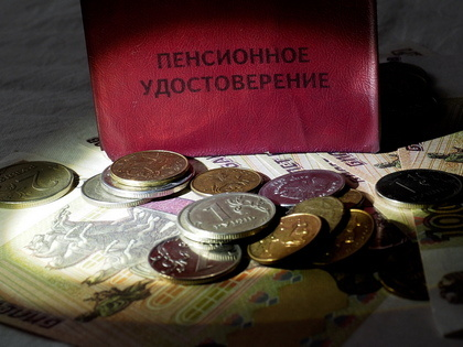 Введение новейшей пенсионной системы в Российской Федерации может быть отложено