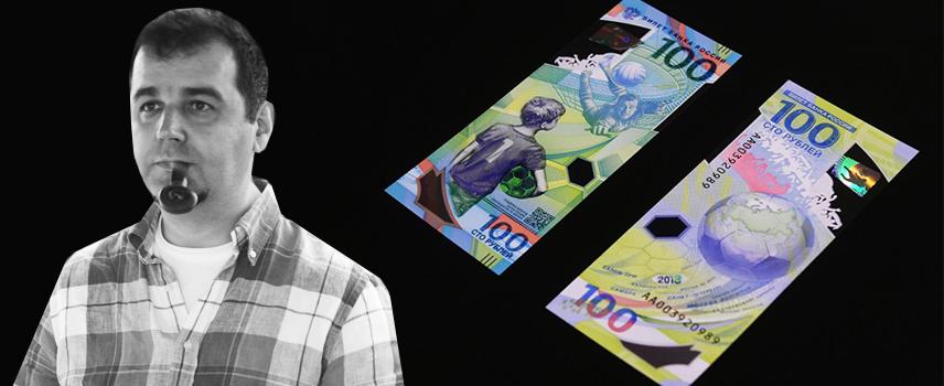 Игорь Моисеев (журналист): Готовы ли банки к мундиалю?