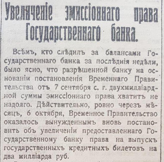 Временное правительство просит Госбанк напечатать дополнительно 2 млрд рублей