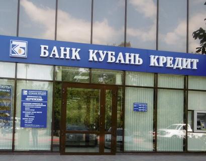 Банк кубань кредит банки кредит на карту без регистрации