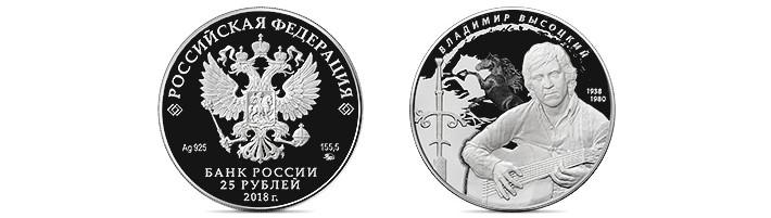 ЦБ выпускает памятную монету к юбилею Высоцкого