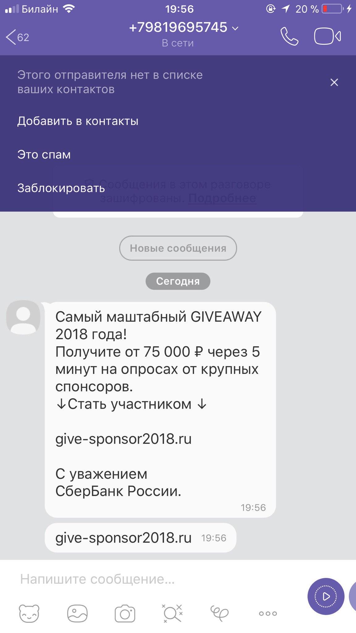 Злоумышленники под видом Сбербанка приглашают принять участие в конкурсе в Viber