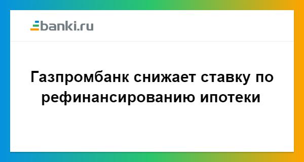 рефинансирование ипотеки в новосибирске газпромбанк меня есть