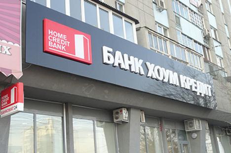 российское хоум фото