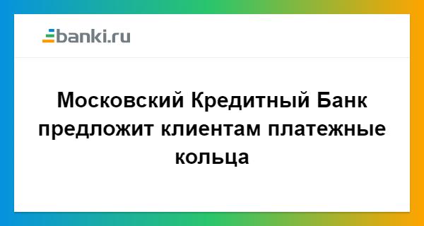 кольцо московского кредитного банка