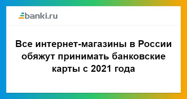 7314fe4c39f Все интернет-магазины в России обяжут принимать банковские карты с 2021  года