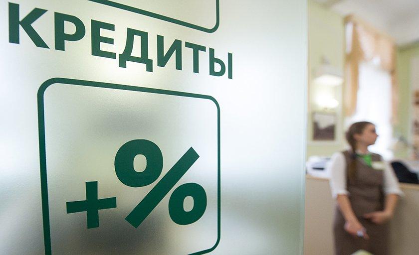 В России предлагают запретить кредитное страхование