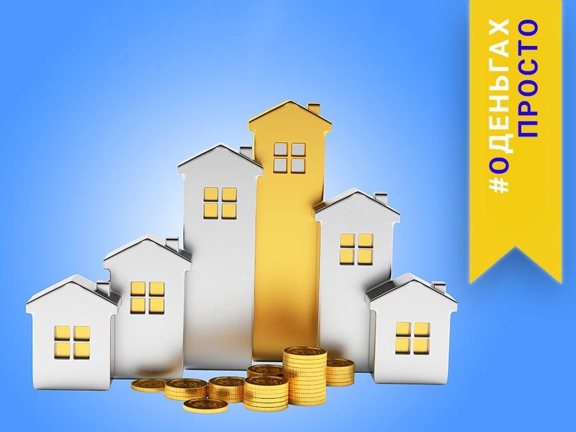 #оденьгахпросто: пять способов вложиться в недвижимость