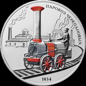 Центробанк выпустил монету в память о первом российском паровозе