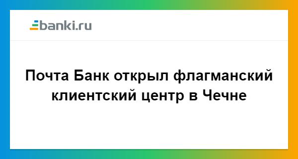Владивостоке открылась почта банк отзывы на банки ру круассаны: пошаговый