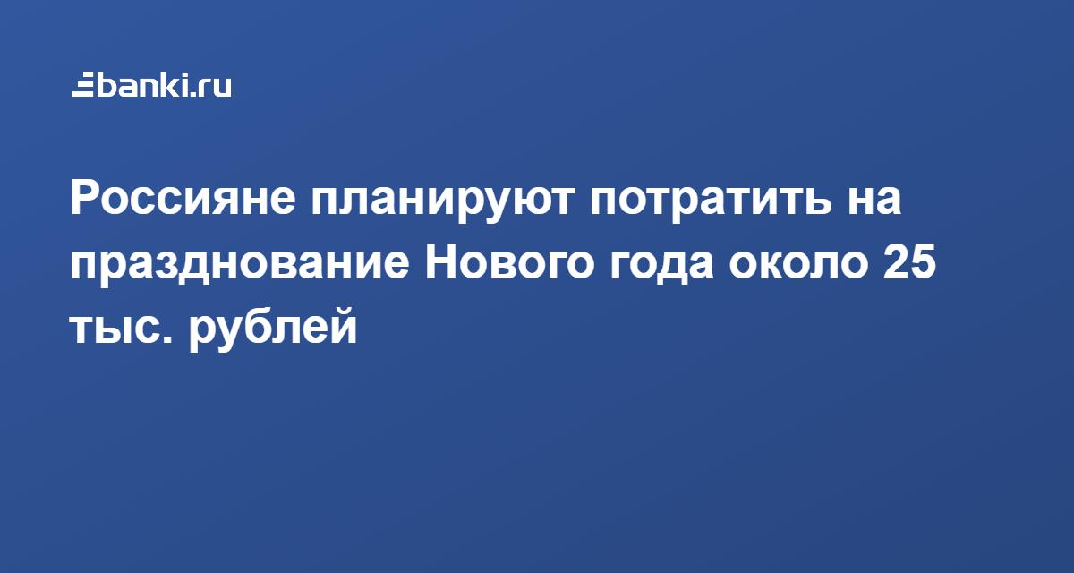 кредит 25 тысяч рублей на год