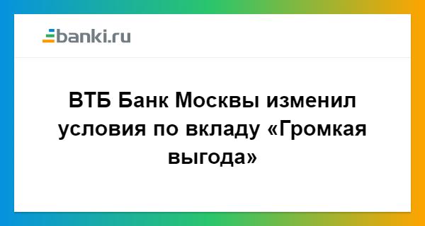 Втб банк москвы страхование вкладов