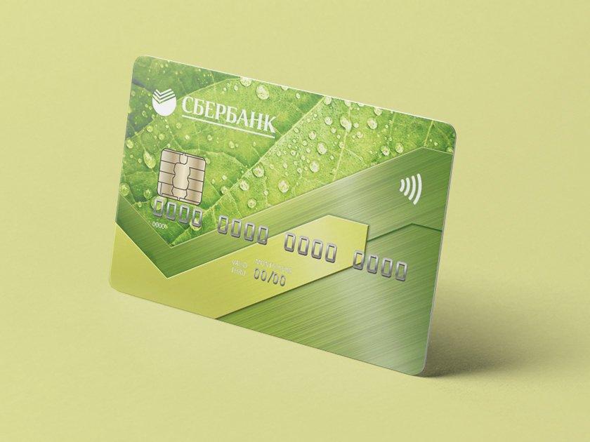 кредит карта сбербанк минусы московский индустриальный банк кредит