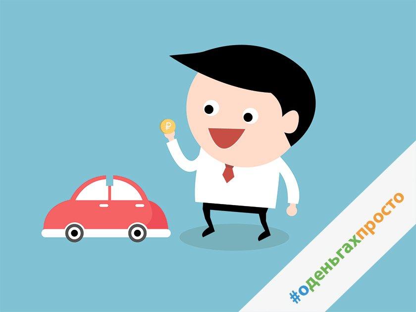 Возмещение от покупки автомобиля 2019