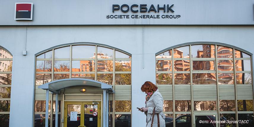 Росбанк присоединил Русфинанс Банк