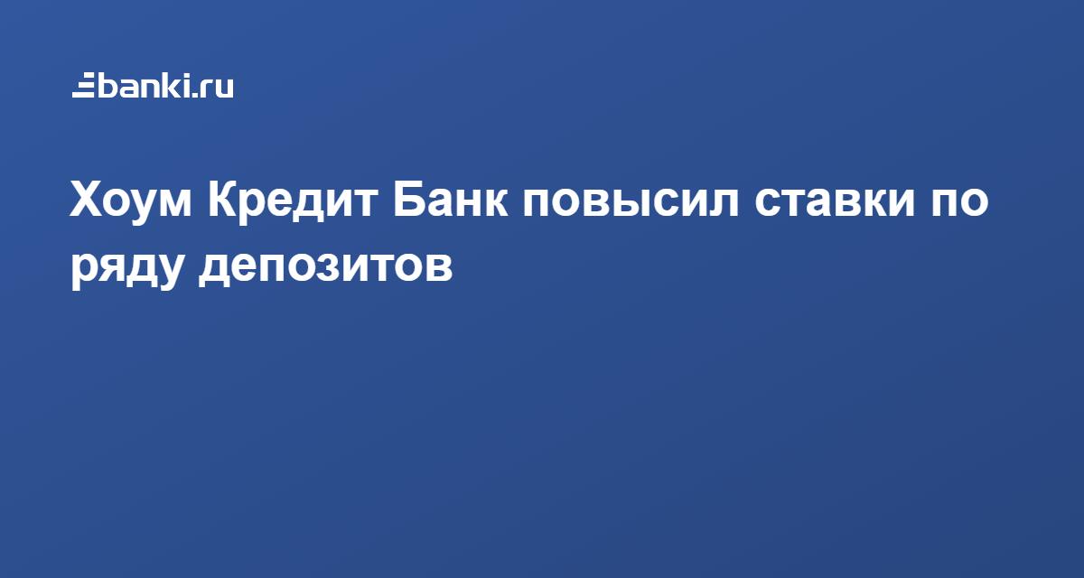 Здесь вы можете оформить онлайн вклад Доходный год Плюс Хоум Кредит Банк в Улан-Удэ высокая процентная ставка для посетителей Банки.ру.
