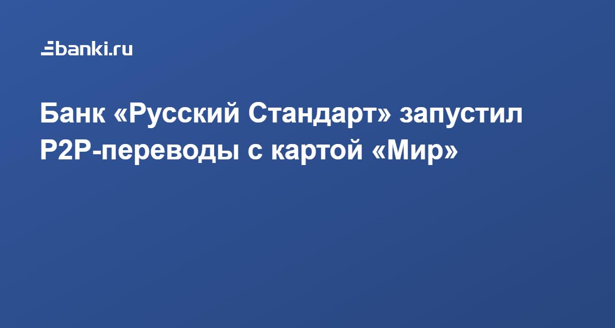 rs express ru погашение кредита русский стандарт быстрый кредит переводом