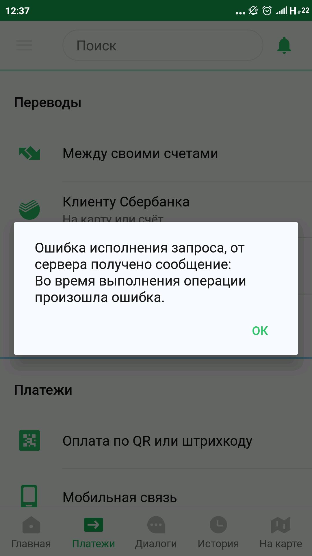 Во время выполнения операции произошла ошибка сбербанк онлайн [PUNIQRANDLINE-(au-dating-names.txt) 64