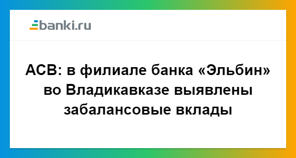 Почта банк во владикавказе кредит