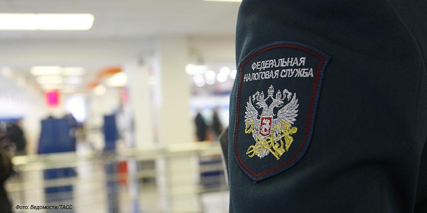 ФНС принудительно изъяла в бюджет почти 1 трлн рублей