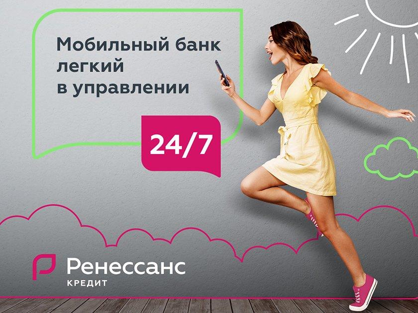 КБ «Ренессанс Кредит» (ООО), лицензии Банка России №3354.